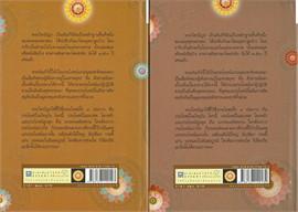 พระไตรปิฎกฉบับย่อความและอธิบายความ อังคุตตรนิกาย หมวด ๑-๔ เล่ม ๑ หมวด ๕-๙ เล่ม ๒
