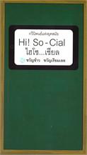 Hi! So-Cia l: ไฮโซ...เชียล