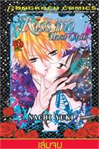 Kiss me Host Club คิสมี โฮสต์คลับ เล่ม 3 (เล่มจบ)