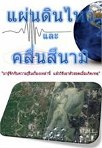 แผ่นดินไหวและสึนามิ Earthquakes&Tsunami