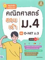 สรุปหลัก+ข้อสอบเข้ม คณิตศาสตร์ สอบเข้า ม.4 และ O-NET ม.3 มั่นใจเต็ม 100