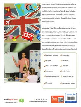 Hello English World: Practice workbook สำหรับ ป.1