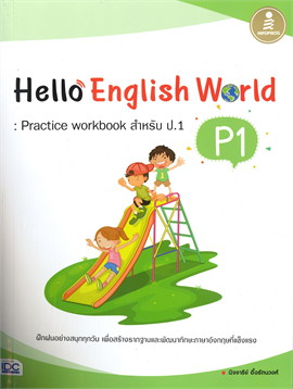 Hello English World: Practice workbook สำหรับ ป.1