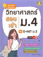 สรุปหลัก+ข้อสอบเข้ม วิทยาศาสตร์ สอบเข้า ม.4 และ O-NET ม.3 มั่นใจเต็ม 100