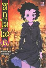 สึกุโมโมะ ภูตสาวแสบดุ เล่ม 15 (คอมมิค)