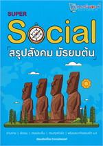 SUPER SOCIAL สรุปสังคม มัธยมต้น