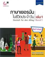 ภาษาเยอรมันในชีวิตประจำวัน เล่ม 1 (พร้อมซีดี - Mit CD)
