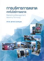 การบริหารการตลาด เทคโนโลยีการตลาด Marketing Management Marketing Technology