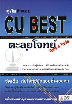 คู่มือติวสอบ CU BEST ตะลุยโจทย์ Tests & Tricks