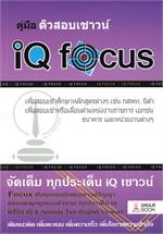 คู่มือติวสอบเชาวน์ iQ focus