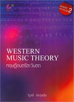 ทฤษฎีดนตรีตะวันตก WESTERN MUSIC THEORY (ฉบับปรับปรุง)