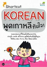 Shortcut KOREAN พูดเกาหลีทันใจ!