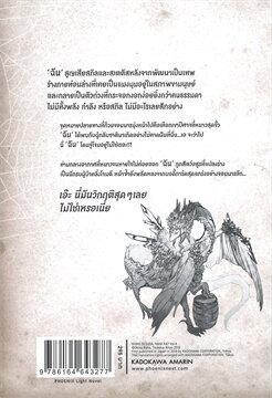 แมงมุุมแล้วไงข้องใจเหรอคะ เล่ม 8 (LN)