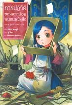 การปฏิวัติของสาวน้อยหนอนหนังสือ ภาค 1 ลูกสาวทหาร เล่ม 2 (LN)