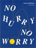 NO HURRY NO WORRY ขออภัย แต่ไม่ต้องรีบ