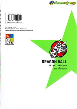 DRAGON BALL ดราก้อนบอล เล่ม 3