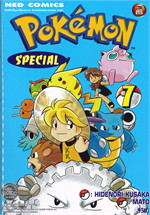 POKEMON SPECIAL เล่ม 7
