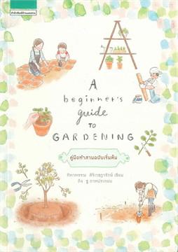 A beginner''s guide to gardening (ใหม่)