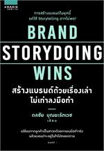 BRAND STORYDOING WINS สร้างแบรนด์ด้วยเรื่องเล่าไม่เท่าลงมือทำ