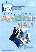 แบบฝึกหัดเสริมทักษะกลุ่มสาระการเรียนรู้วิทยาศาสตร์ เก่งวิทยาศาสตร์ ป.4 เล่ม 1
