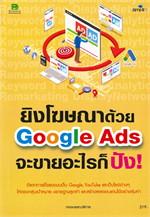 ยิงโฆษณาด้วย Google Ads จะขายอะไรก็ ปัง!