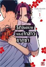 รักอันตรายของเจ้าสาวยากูซ่า เล่ม 1 (comic)