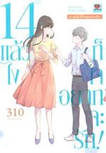 14 แล้วไงก็ใจอยากจะรัก! (เล่มเดียวจบ)