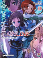 SWORD ART ONLINE MOON CRADIE เล่ม 20