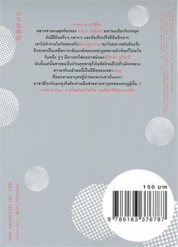 โชเน็น อนเมียวจิ จอมเวทปราบมาร ตอน ฟาดฟันดาบพายุ เล่ม 27