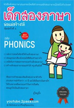 เด็กสองภาษา พ่อแม่สร้างได้ ฉบับโฟนิกส์ (พิมพ์ครั้งที่ 6)