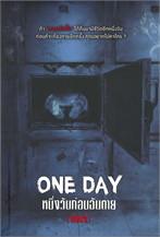 ONE DAY หนึ่งวันก่อนฉันตาย (อีกครั้ง)