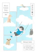 เด็กชายไกวชิงช้าในโลกสรรพเสียงสัตว์