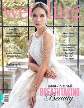 แพรว Wedding ฉบับที่ 10 (มิถุนายน-กรกฎาคม 2563)