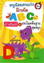 หนูน้อยคนเก่งฝึกหัด ABC คำศัพท์ & ประโยคพื้นฐานสุดสนุก (3+)