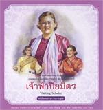 เจ้าฟ้าปิยมิตร Visiting Scholar ชุด สมเด็จพระกนิษฐาธิราชเจ้า กรมสมเด็จพระเทพรัตนราชสุดาฯ สยามบรมราชกุมารี (Thai-English)