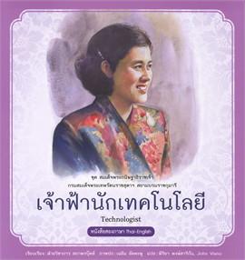 เจ้าฟ้านักเทคโนโลยี Technologist ชุด สมเด็จพระกนิษฐาธิราชเจ้า กรมสมเด็จพระเทพรัตนราชสุดาฯ สยามบรมราชกุมารี (Thai-English)