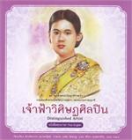 เจ้าฟ้าวิศิษฏศิลปิน Distinguished Artist ชุดสมเด็จพระกนิษฐาธิราชเจ้า กรมสมเด็จพระเทพรัตนราชสุดาฯ สยามบรมราชกุมารี (Thai-English)