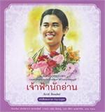 เจ้าฟ้านักอ่าน Avid Reader ชุด สมเด็จพระกนิษฐาธิราชเจ้า กรมสมเด็จพระเทพรัตนราชสุดาฯ สยามบรมราชกุมารี (Thai-English)