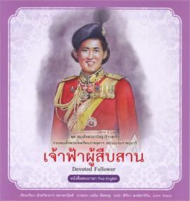 เจ้าฟ้าผู้สืบสาน Devoted Follower ชุด สมเด็จพระกนิษฐาธิราชเจ้า กรมสมเด็จพระเทพรัตนราชสุดาฯ สยามบรมราชกุมารี