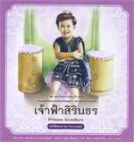 เจ้าฟ้าสิรินธร Princess Sirindhorn ชุด สมเด็จพระกนิษฐาธิราชเจ้า กรมสมเด็จพระเทพรัตนราชสุดาฯ สยามบรมราชกุมารี (Thai-English)