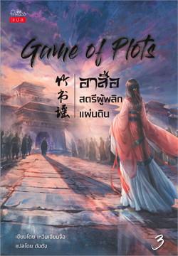 GAME OF PLOTS อาสือสตรีผู้พลิกแผ่นดิน เล่ม 3