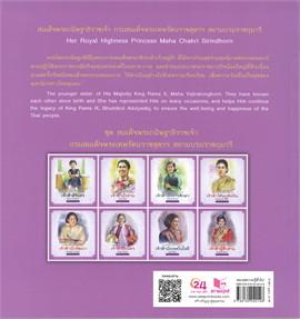 เจ้าฟ้านักการศึกษา Inspired Fducator ชุด สมเด็จพระกนิษฐาธิราชเจ้า กรมสมเด็จพระเทพรัตนราชสุดาฯ สยามบรมราชกุมารี (Thai-English)