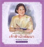 เจ้าฟ้านักพัฒนา Developing Thailand ชุด สมเด็จพระกนิษฐาธิราชเจ้า กรมสมเด็จพระเทพรัตนราชสุดาฯ สยามบรมราชกุมารี