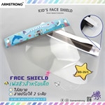 Face shield PU # BS20/ 3 ทะเล