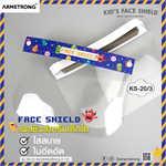Face shield PU # KS20/ 3 มอนเตอร์