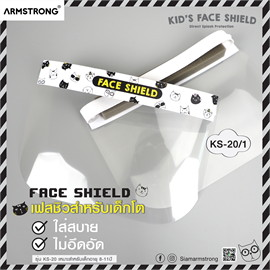 Face shield PU # KS20/ 1 แมว