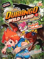 DURANGO WILD LAND Vol.1 วาร์ปสู่แดนไดโนเสาร์