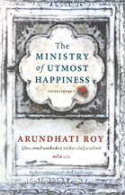 THE MINISTRY OF UTMOST HAPPINESS กระทรวงสุขสุดๆ