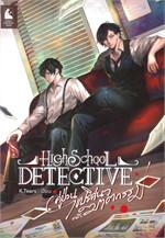 High school detective คู่ป่วนปริศนาไขคดีฆาตกรรม