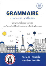 GRAMMAIRE ไวยากรณ์ภาษาฝรั่งเศส A1 เล่ม 2